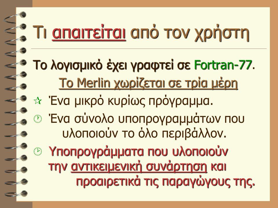 Tι απαιτείται από τον χρήστη Το λογισμικό έχει γραφτεί σε Fortran-77 Το λογισμικό έχει γραφτεί σε Fortran-77. Το Merlin χωρίζεται σε τρία μέρη  Ένα μ