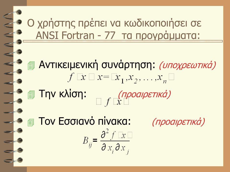 O χρήστης πρέπει να κωδικοποιήσει σε ANSI Fortran - 77 τα προγράμματα:  Αντικειμενική συνάρτηση: (υποχρεωτικά)  Την κλίση: (προαιρετικά)  Τον Εσσια
