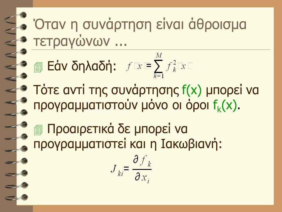 Όταν η συνάρτηση είναι άθροισμα τετραγώνων...  Εάν δηλαδή: Τότε αντί της συνάρτησης f(x) μπορεί να προγραμματιστούν μόνο οι όροι f k (x).  Προαιρετι