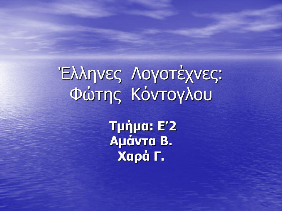 Βιογραφία (1 από 7) Ο Φώτης Κόντογλου (πραγματικό όνομα Φώτιος Αποστολέλης: Αϊβαλί Μικράς Ασίας, 8 Νοεμβρίου 1895 – Αθήνα, 13 Ιουλίου 1965) ήταν έλληνας λογοτέχνης και ζωγράφος.