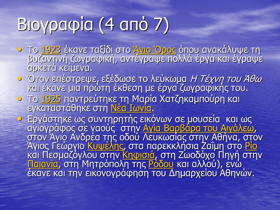 Βιογραφία (5 από 7) Αντιδρώντας στον εκδυτικισμό αγωνίστηκε για την επαναφορά της παραδοσιακής αγιογραφίας: μαζί με τον Κωστή Μπαστιά και τον Βασίλη Μουστάκη κυκλοφόρησαν το περιοδικό ΄΄Κιβωτός΄΄, όπου με άρθρα και φωτογραφικό υλικό ενίσχυαν τον αγώνα του Κόντογλου.
