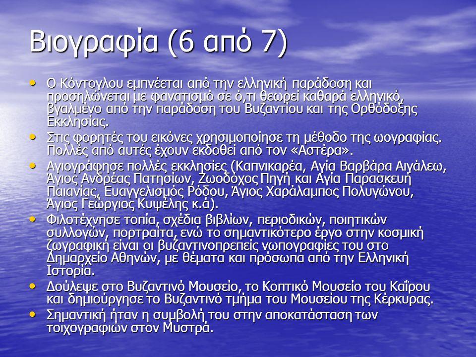 Βιογραφία (6 από 7) Ο Κόντογλου εμπνέεται από την ελληνική παράδοση και προσηλώνεται με φανατισμό σε ό,τι θεωρεί καθαρά ελληνικό, βγαλμένο από την παράδοση του Βυζαντίου και της Ορθόδοξης Εκκλησίας.