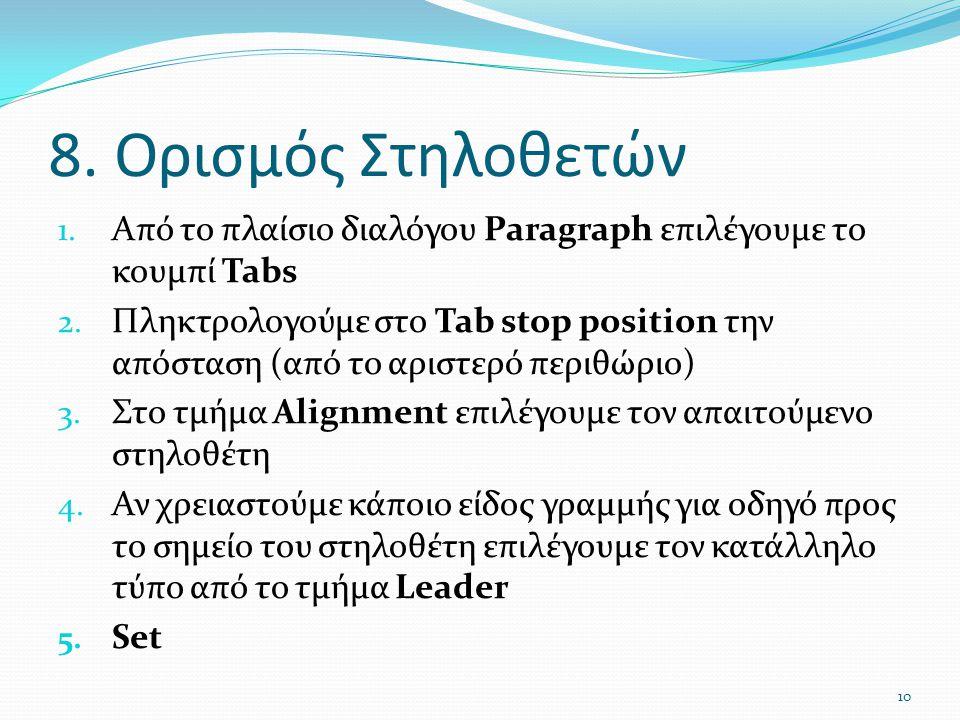 8. Ορισμός Στηλοθετών 1. Από το πλαίσιο διαλόγου Paragraph επιλέγουμε το κουμπί Tabs 2. Πληκτρολογούμε στο Tab stop position την απόσταση (από το αρισ