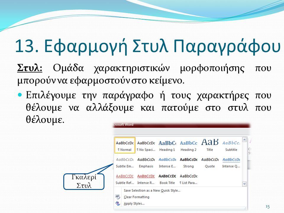 13. Εφαρμογή Στυλ Παραγράφου Στυλ: Ομάδα χαρακτηριστικών μορφοποιήσης που μπορούν να εφαρμοστούν στο κείμενο. Επιλέγουμε την παράγραφο ή τους χαρακτήρ