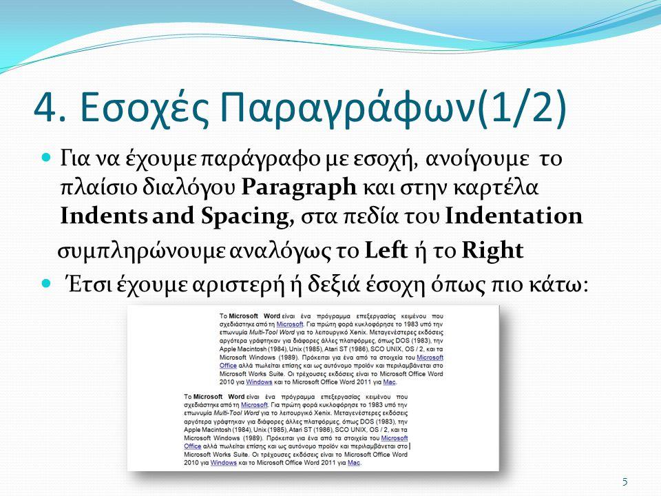 4. Εσοχές Παραγράφων(1/2) Για να έχουμε παράγραφο με εσοχή, ανοίγουμε το πλαίσιο διαλόγου Paragraph και στην καρτέλα Indents and Spacing, στα πεδία το