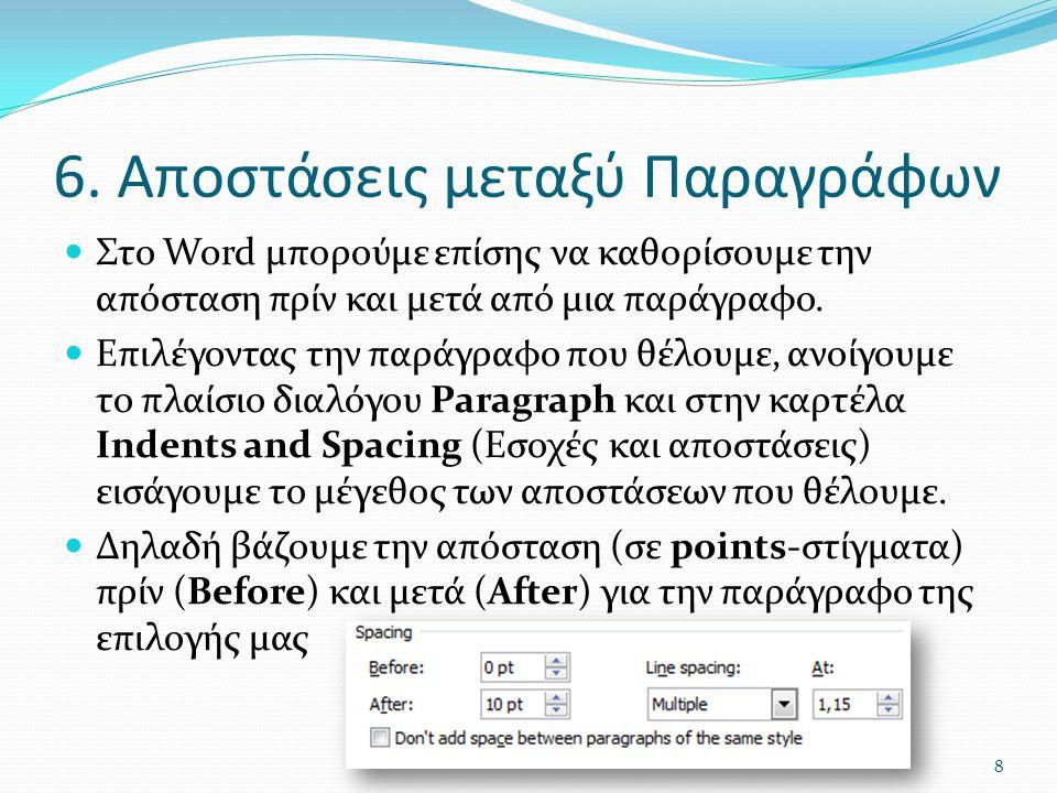 6. Αποστάσεις μεταξύ Παραγράφων Στο Word μπορούμε επίσης να καθορίσουμε την απόσταση πρίν και μετά από μια παράγραφο. Επιλέγοντας την παράγραφο που θέ