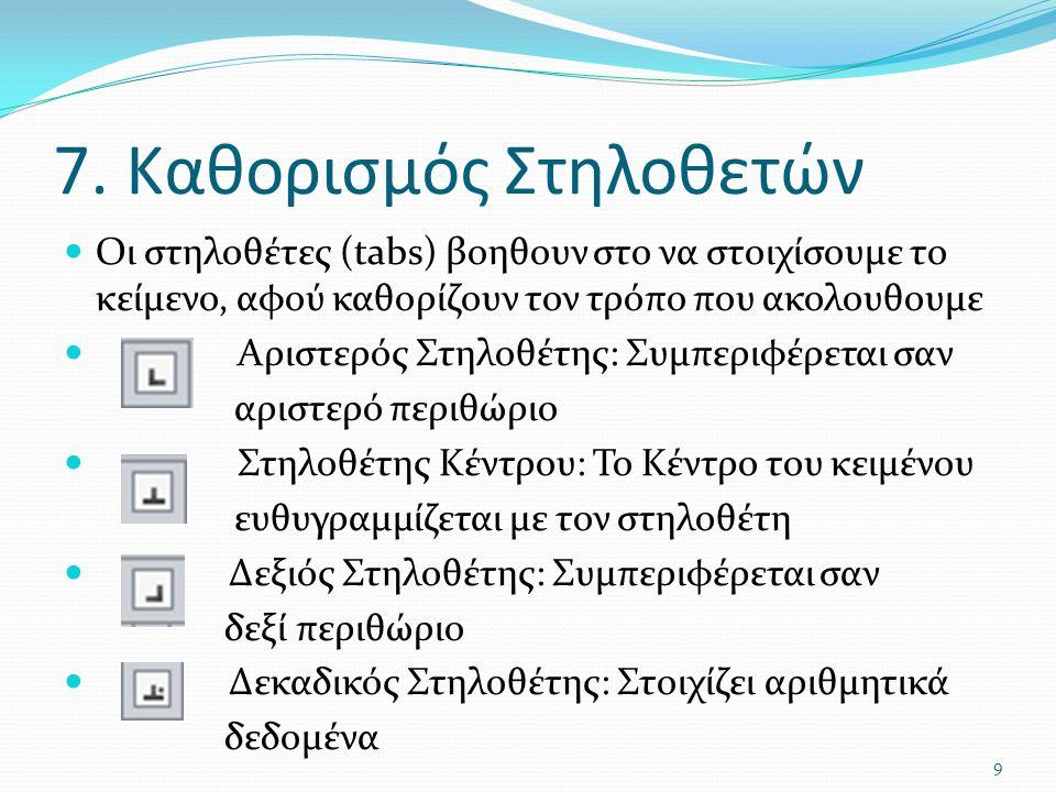 7. Καθορισμός Στηλοθετών Οι στηλοθέτες (tabs) βοηθουν στο να στοιχίσουμε το κείμενο, αφού καθορίζουν τον τρόπο που ακολουθουμε Αριστερός Στηλοθέτης: Σ