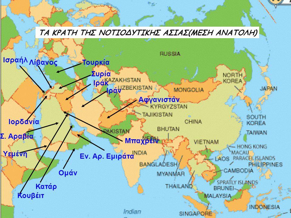 Ισραήλ Λίβανος Ιορδανία Τουρκία Συρία Ιράκ Ιράν Αφγανιστάν Σ. Αραβία Υεμένη Ομάν Εν. Αρ. Εμιράτα Κατάρ Κουβέιτ ΤΑ ΚΡΑΤΗ ΤΗΣ ΝΟΤΙΟΔΥΤΙΚΗΣ ΑΣΙΑΣ(ΜΕΣΗ ΑΝ
