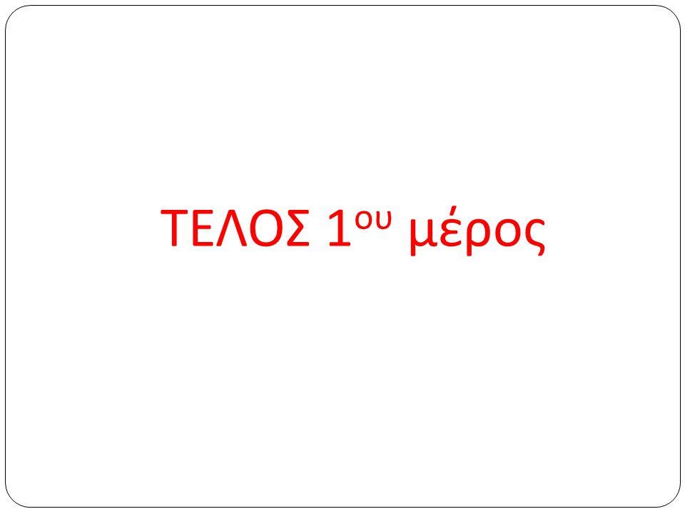 ΤΕΛΟΣ 1 ου μέρος