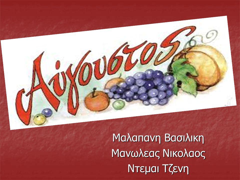 Ο Αύγουστος στην αρχαιότητα Στο αττικό ημερολόγιο ο Αύγουστος ήταν ο δεύτερος μήνας του έτους και ονομάζονταν Μεταγειτνιών διάρκειας 29 ημερών που αντιστοιχεί με το χρονικό διάστημα από 24 Ιουλίου έως τις 22 Αυγούστου.