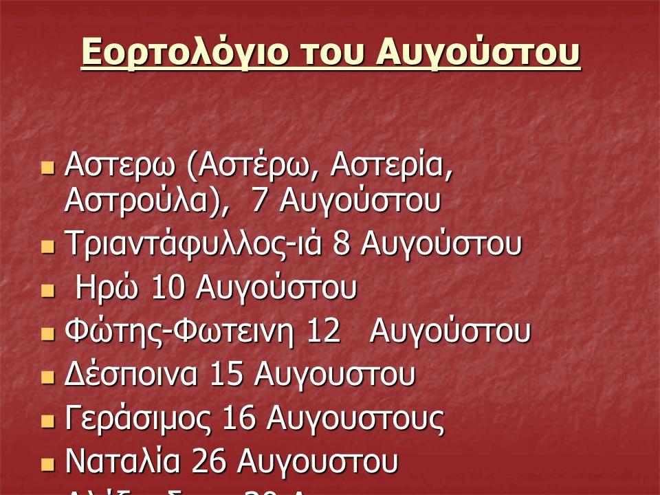 Εορτολόγιο του Αυγούστου Αστερω (Αστέρω, Αστερία, Αστρούλα), 7 Αυγούστου Αστερω (Αστέρω, Αστερία, Αστρούλα), 7 Αυγούστου Τριαντάφυλλος-ιά 8 Αυγούστου