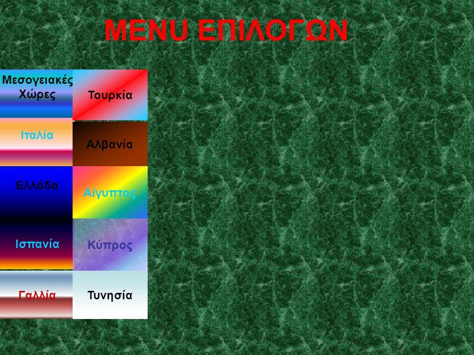 Τυνησία Η Τυνησία, ή κοινώς Τούνεζι, Αραβικά: تونس, Τούνις ή και «Ιφρικιγιέ») και επίσημα: Δημοκρατία της Τυνησίας الجمهرية التون, (Αλ Τζούμχουριγι-ατ Τούνισγια) είναι μια χώρα στις μεσογειακές ακτές τηςΒόρειας Αφρικής.ΑραβικάμεσογειακέςΒόρειας Αφρικής