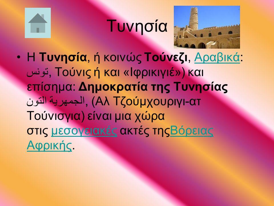 Κύπρος Η Κύπρος, επίσημα Κυπριακή Δημοκρατία είναι ανεξάρτητη νησιωτική χώρα της ανατολικής Μεσογείου. Συνορεύει θαλάσσια με την Ελλάδα Καστελλόριζο,