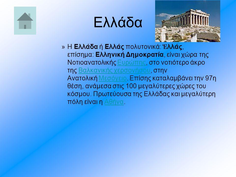 Ελλάδα »Η Ελλάδα ή Ελλάς πολυτονικά: Ἑ λλάς, επίσημα: Ελληνική Δημοκρατία, είναι χώρα της Νοτιοανατολικής Ευρώπης, στο νοτιότερο άκρο της Βαλκανικής χερσονήσου, στην Ανατολική Μεσόγειο.