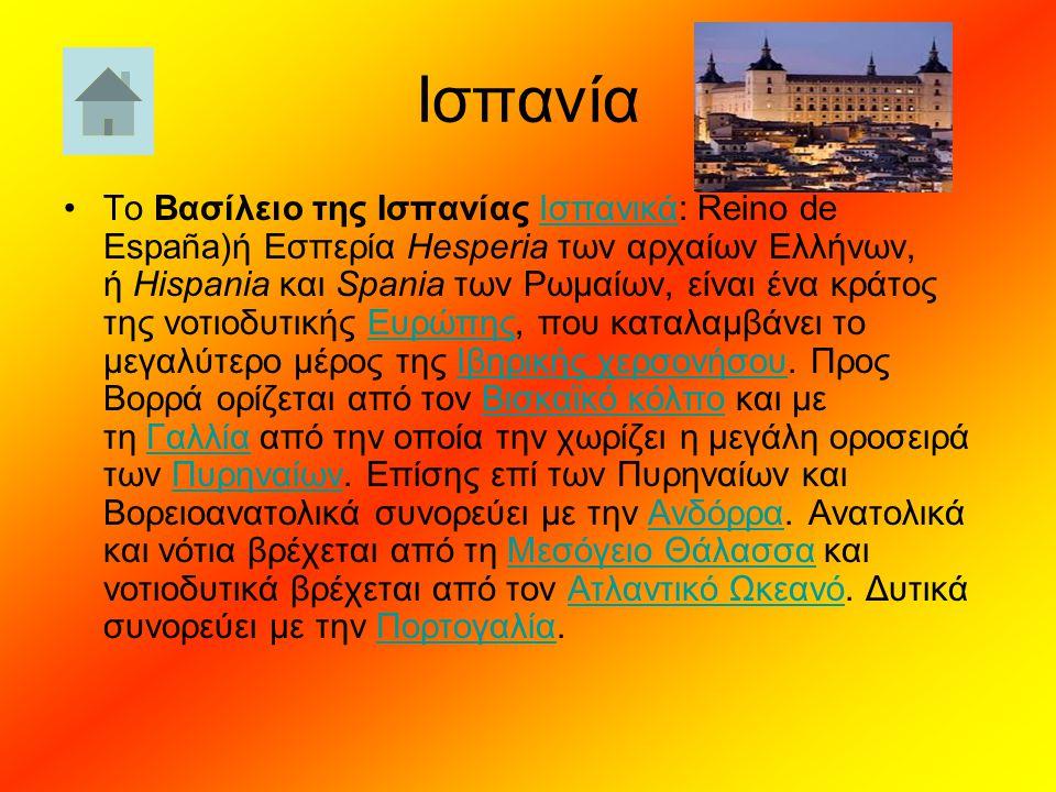 Ελλάδα »Η Ελλάδα ή Ελλάς πολυτονικά: Ἑ λλάς, επίσημα: Ελληνική Δημοκρατία, είναι χώρα της Νοτιοανατολικής Ευρώπης, στο νοτιότερο άκρο της Βαλκανικής χ