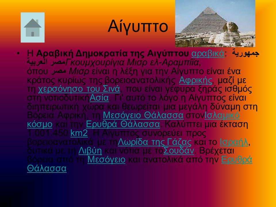 Αίγυπτο Η Αραβική Δημοκρατία της Αιγύπτου αραβικά: جمهورية مصر العربيةΓκουμχουρίγια Μισρ ελ-Αραμπίϊα, όπου مصر Μισρ είναι η λέξη για την Αίγυπτο είναι ένα κράτος κυρίως της βορειοανατολικής Αφρικής, μαζί με τη χερσόνησο του Σινά, που είναι γέφυρα ξηράς ισθμός στη νοτιοδυτικήΑσία.