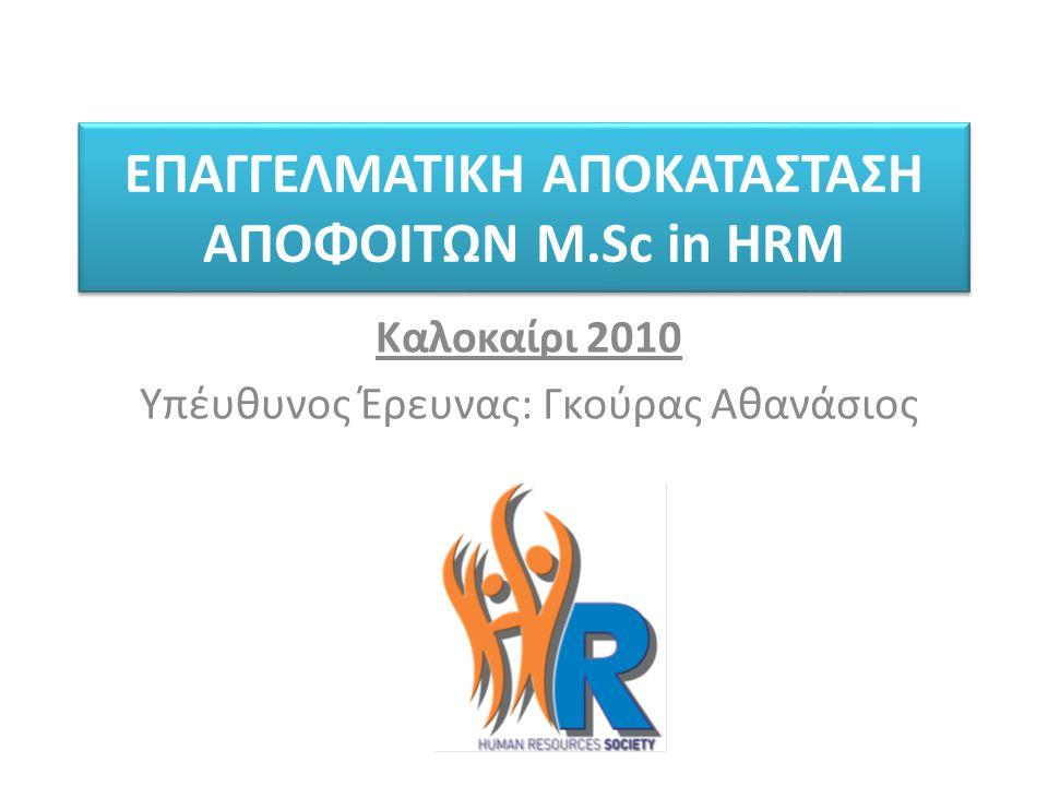 ΕΠΑΓΓΕΛΜΑΤΙΚΗ ΑΠΟΚΑΤΑΣΤΑΣΗ ΑΠΟΦΟΙΤΩΝ M.Sc in HRM Καλοκαίρι 2010 Υπέυθυνος Έρευνας: Γκούρας Αθανάσιος