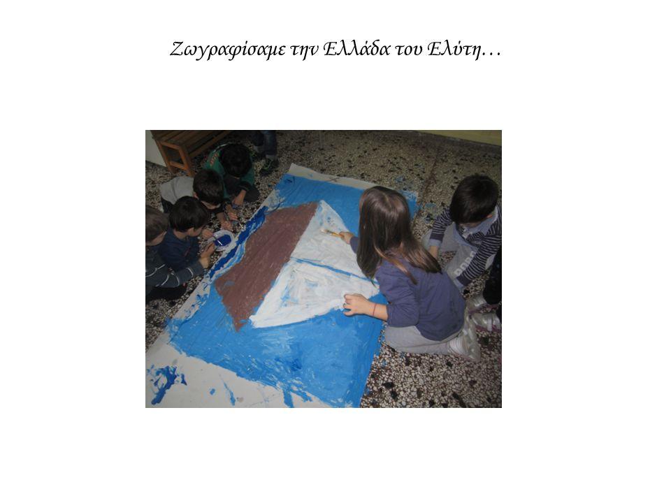 Ζωγραφίσαμε την Ελλάδα του Ελύτη…