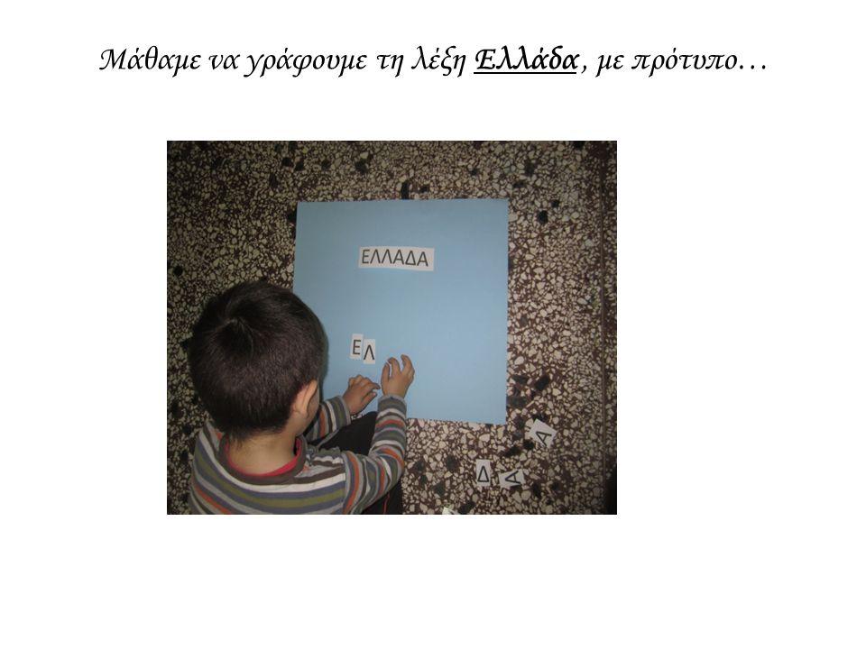 Μάθαμε να γράφουμε τη λέξη Ελλάδα, με πρότυπο…