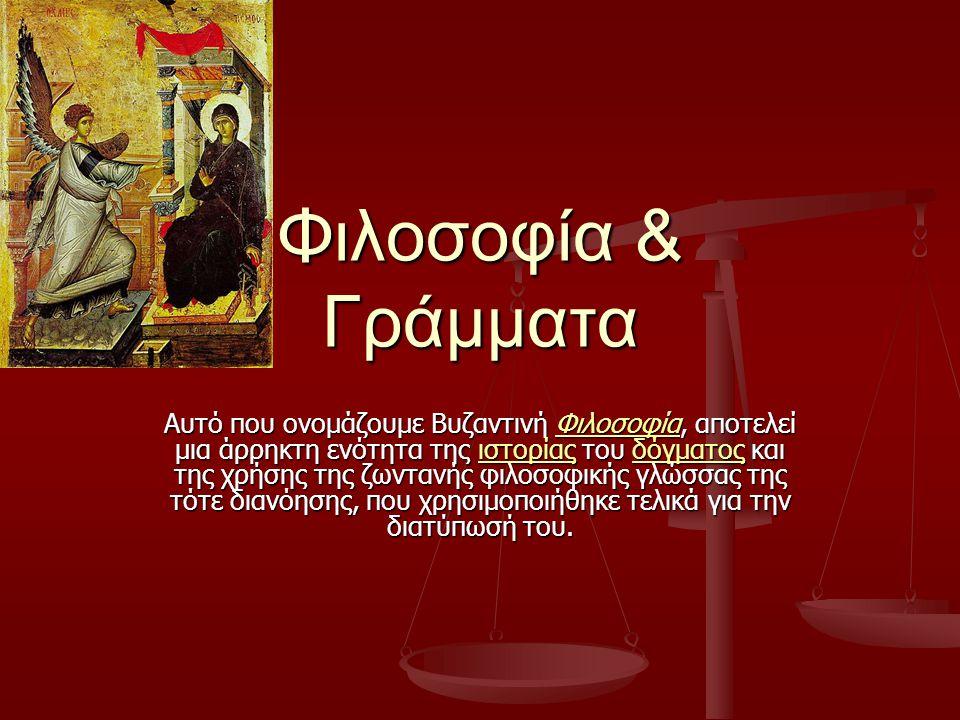 Φιλοσοφία & Γράμματα Αυτό που ονομάζουμε Βυζαντινή Φιλοσοφία, αποτελεί μια άρρηκτη ενότητα της ιστορίας του δόγματος και της χρήσης της ζωντανής φιλοσοφικής γλώσσας της τότε διανόησης, που χρησιμοποιήθηκε τελικά για την διατύπωσή του.