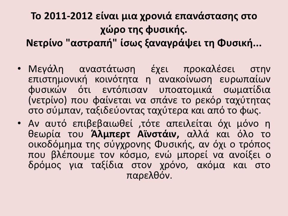Το 2011-2012 είναι μια χρονιά επανάστασης στο χώρο της φυσικής. Νετρίνο