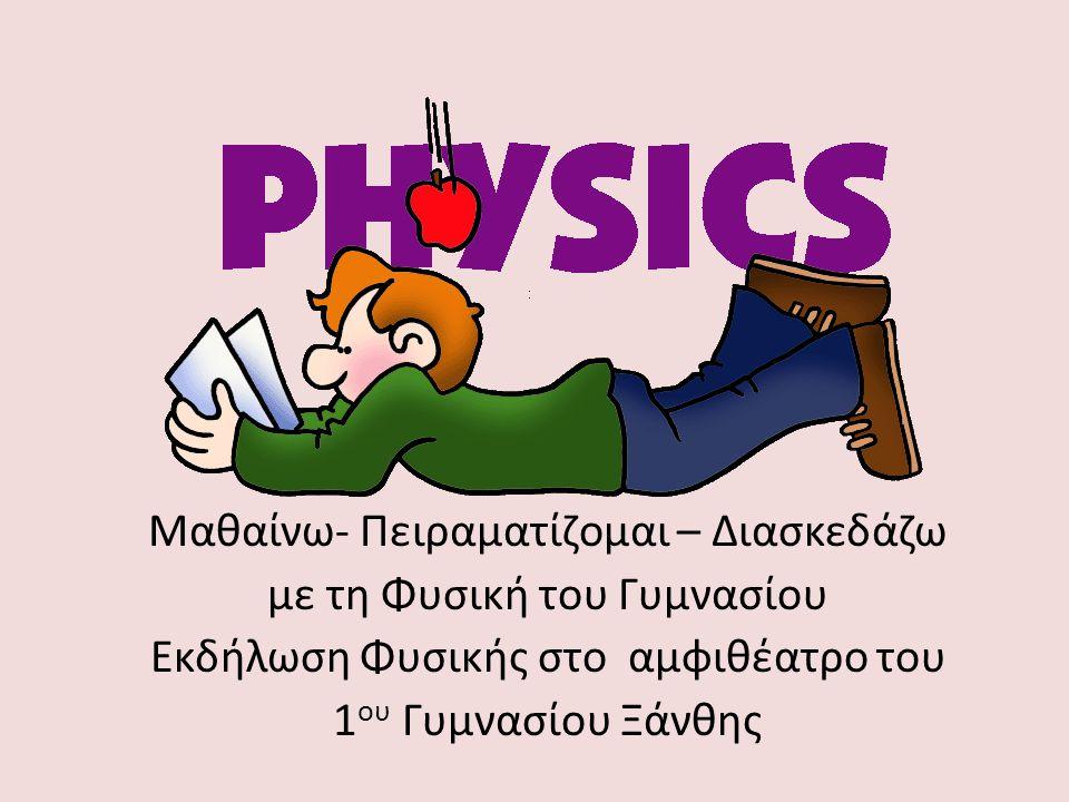 Μαθαίνω- Πειραματίζομαι – Διασκεδάζω με τη Φυσική του Γυμνασίου Εκδήλωση Φυσικής στο αμφιθέατρο του 1 ου Γυμνασίου Ξάνθης