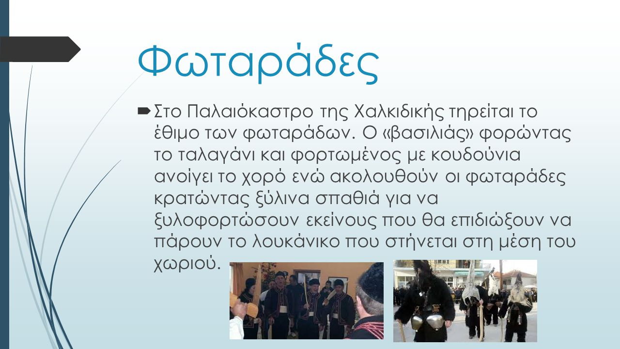  Το έθιμο Μωμόγεροι είναι ζωντανό ακόμα και σήμερα ιδιαίτερα σε διάφορα μέρη της Ελλάδας όπου οι πολύ Πόντιοι κατοικούν. Στην εβδομάδα πριν από το νέ
