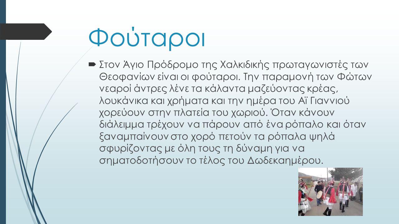 Φωταράδες  Στο Παλαιόκαστρο της Χαλκιδικής τηρείται το έθιμο των φωταράδων. Ο «βασιλιάς» φορώντας το ταλαγάνι και φορτωμένος με κουδούνια ανοίγει το