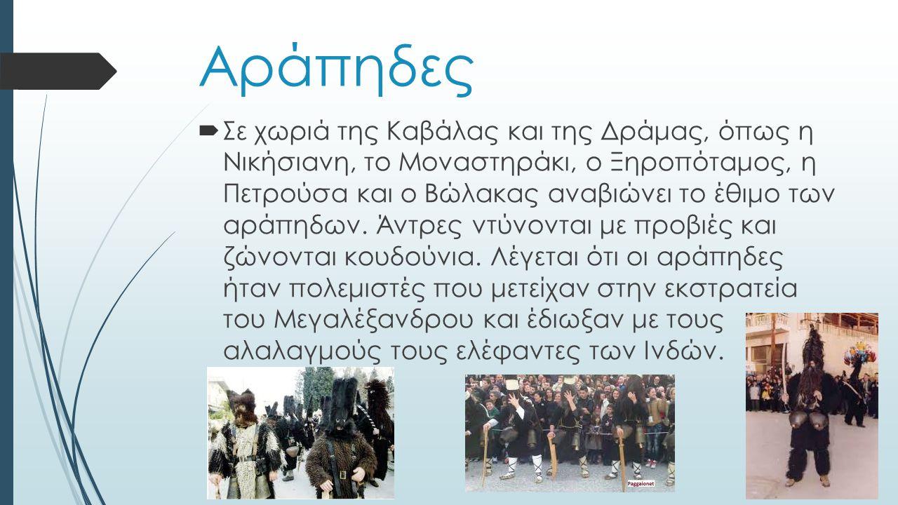 Φούταροι  Στον Άγιο Πρόδρομο της Χαλκιδικής πρωταγωνιστές των Θεοφανίων είναι οι φούταροι. Την παραμονή των Φώτων νεαροί άντρες λένε τα κάλαντα μαζεύ