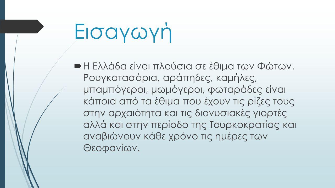 Εισαγωγή  Η Ελλάδα είναι πλούσια σε έθιμα των Φώτων.