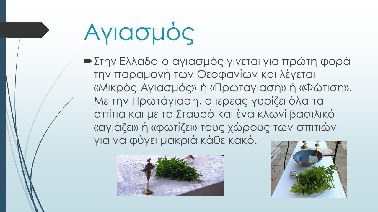 Αγιασμός  Στην Ελλάδα ο αγιασμός γίνεται για πρώτη φορά την παραμονή των Θεοφανίων και λέγεται «Μικρός Αγιασμός» ή «Πρωτάγιαση» ή «Φώτιση».