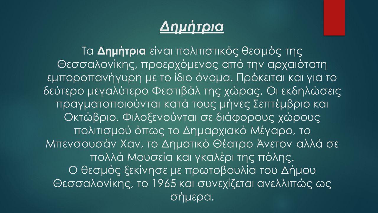 Δημήτρια Τα Δημήτρια είναι πολιτιστικός θεσμός της Θεσσαλονίκης, προερχόμενος από την αρχαιότατη εμποροπανήγυρη με το ίδιο όνομα.