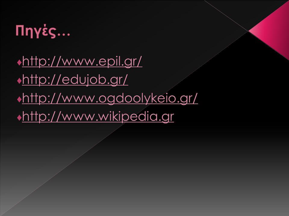 ♦ http://www.epil.gr/ ♦ http://edujob.gr/ ♦ http://www.ogdoolykeio.gr/ ♦ http://www.wikipedia.gr