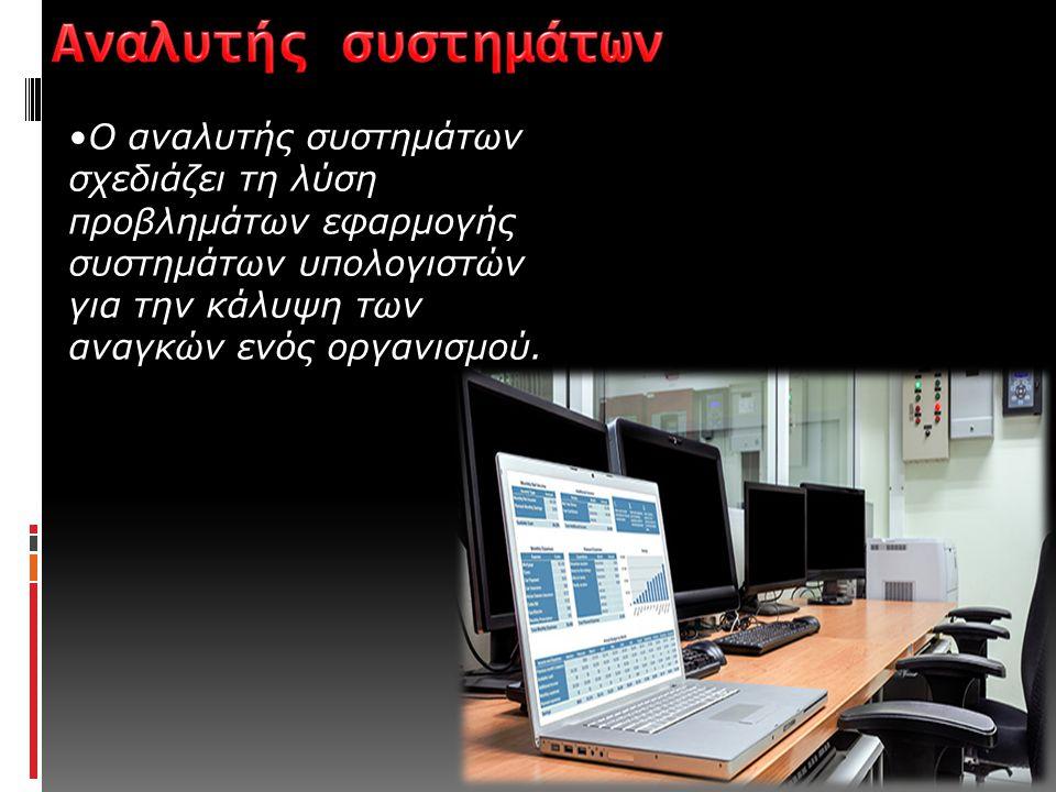 Ο αναλυτής συστημάτων σχεδιάζει τη λύση προβλημάτων εφαρμογής συστημάτων υπολογιστών για την κάλυψη των αναγκών ενός οργανισμού.