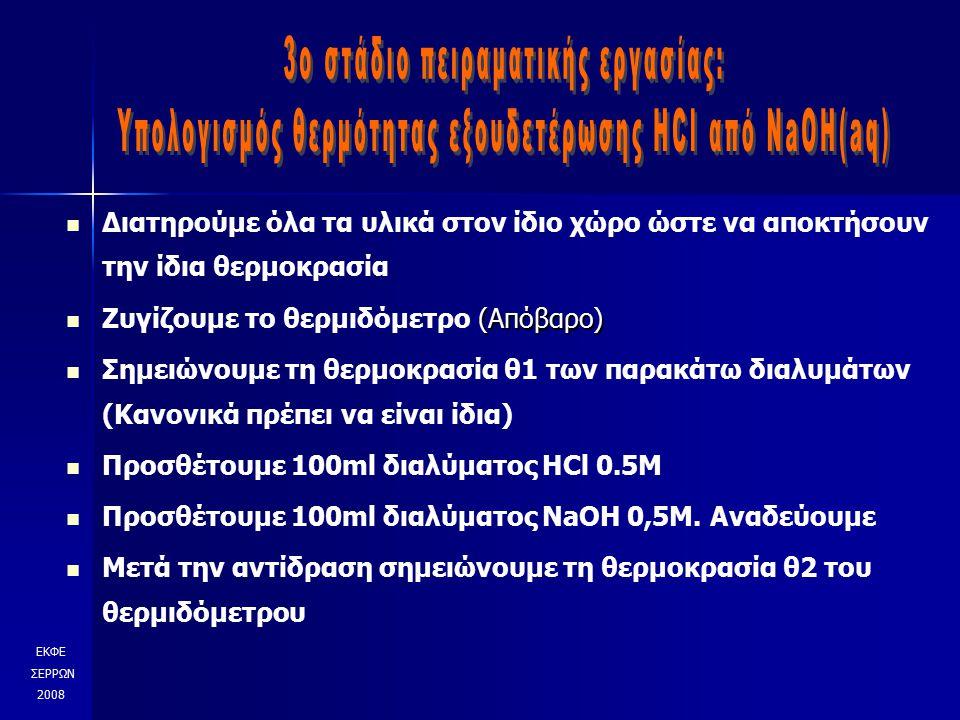 Διατηρούμε όλα τα υλικά στον ίδιο χώρο ώστε να αποκτήσουν την ίδια θερμοκρασία (Απόβαρο) Ζυγίζουμε το θερμιδόμετρο (Απόβαρο) Σημειώνουμε τη θερμοκρασία θ1 των παρακάτω διαλυμάτων (Κανονικά πρέπει να είναι ίδια) Προσθέτουμε 100ml διαλύματος HCl 0.5M Προσθέτουμε 100ml διαλύματος NaOH 0,5Μ.