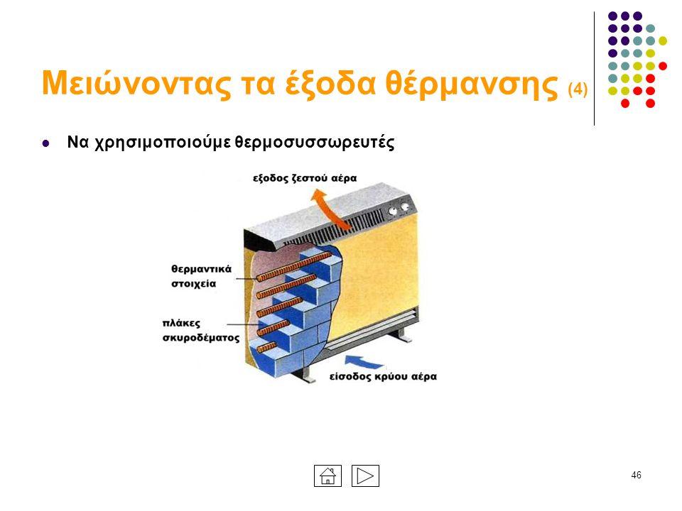 46 Μειώνοντας τα έξοδα θέρμανσης (4) Να χρησιμοποιούμε θερμοσυσσωρευτές