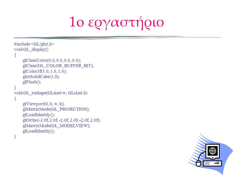 1o εργαστήριο void main(void) { glutInitDisplayMode(GLUT_SINGLE   GLUT_RGB); glutCreateWindow( Sample ); glutDisplayFunc(GL_display); glutReshapeFunc(GL_reshape); glutMainLoop(); } 10