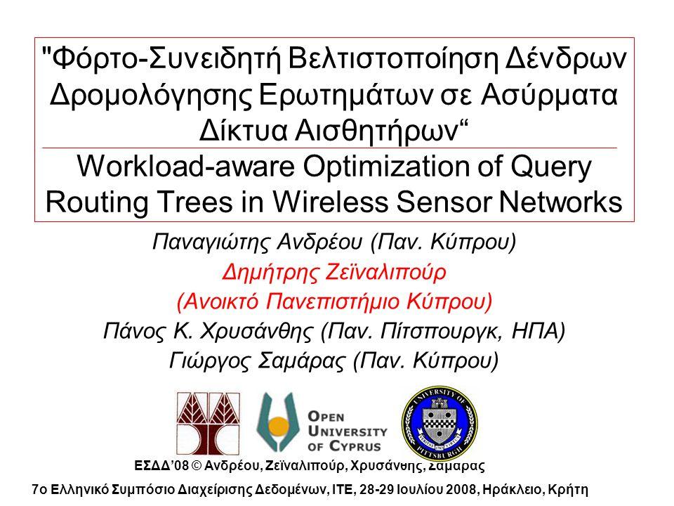 2 Αναγνώριση Η παρουσίαση στηρίζετε στην πιο κάτω δημοσίευση: Workload-Aware Query Routing Trees in Wireless Sensor Networks , P.