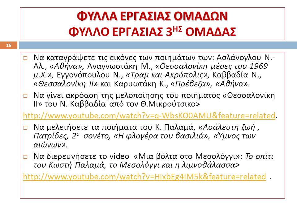 ΦΥΛΛΑ ΕΡΓΑΣΙΑΣ ΟΜΑΔΩΝ ΦΥΛΛΑ ΕΡΓΑΣΙΑΣ ΟΜΑΔΩΝ ΦΥΛΛΟ ΕΡΓΑΣΙΑΣ 3 ΗΣ ΟΜΑΔΑΣ 16  Να καταγράψετε τις εικόνες των ποιημάτων των : Ασλάνογλου Ν.- Αλ., « Αθήνα