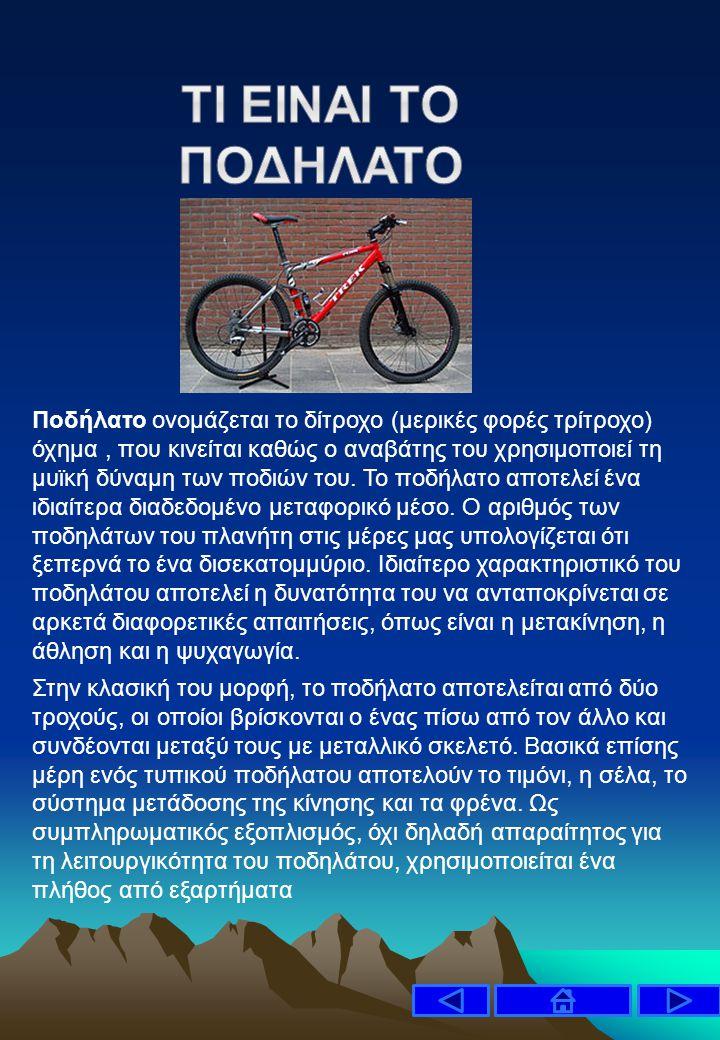 Ποδήλατο ονομάζεται το δίτροχο (μερικές φορές τρίτροχο) όχημα, που κινείται καθώς ο αναβάτης του χρησιμοποιεί τη μυϊκή δύναμη των ποδιών του.
