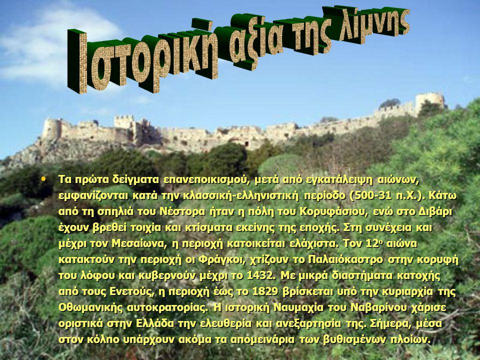 Τα πρώτα δείγματα επανεποικισμού, μετά από εγκατάλειψη αιώνων, εμφανίζονται κατά την κλασσική-ελληνιστική περίοδο (500-31 π.Χ.).
