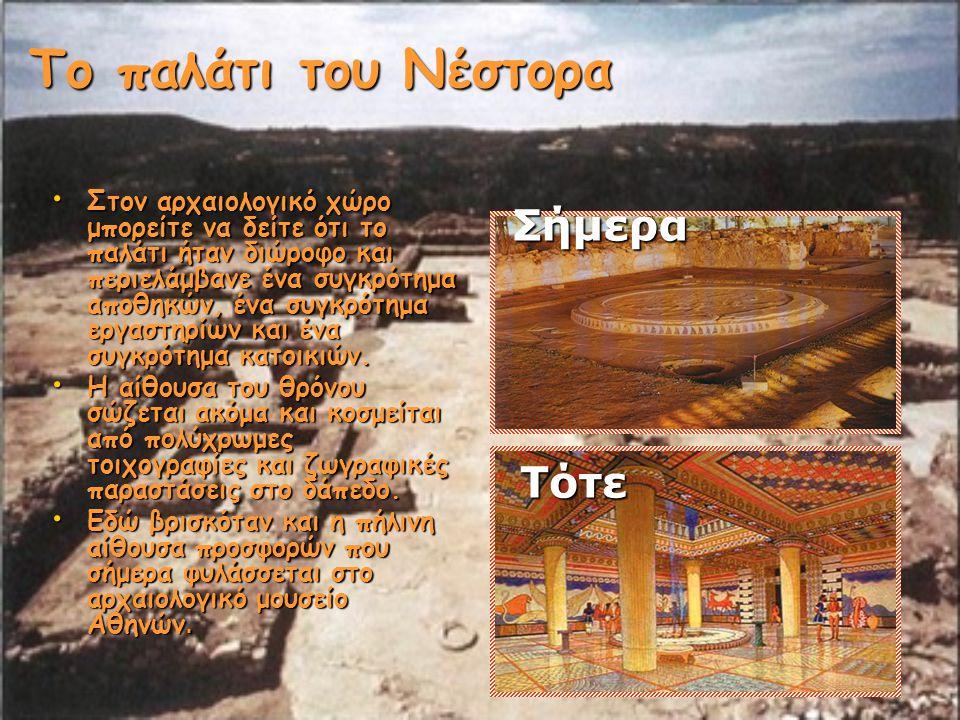 Το παλάτι του Νέστορα Στον αρχαιολογικό χώρο μπορείτε να δείτε ότι το παλάτι ήταν διώροφο και περιελάμβανε ένα συγκρότημα αποθηκών, ένα συγκρότημα εργαστηρίων και ένα συγκρότημα κατοικιών.