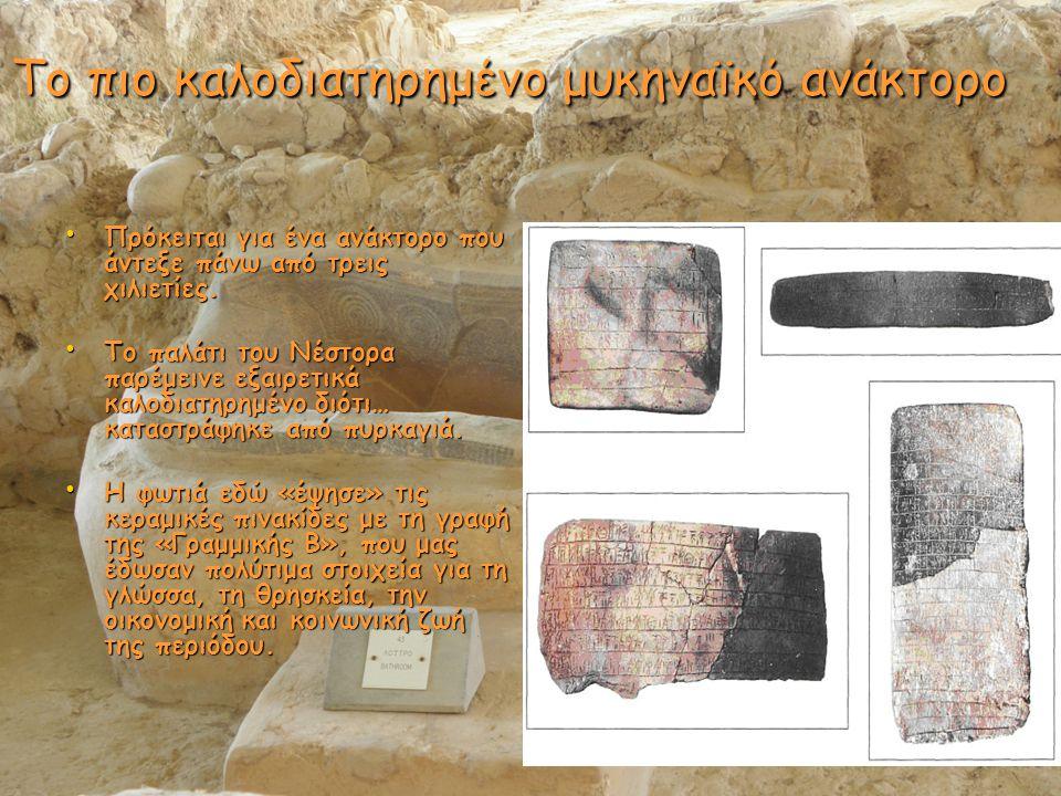 Το πιο καλοδιατηρημένο μυκηναϊκό ανάκτορο Πρόκειται για ένα ανάκτορο που άντεξε πάνω από τρεις χιλιετίες.