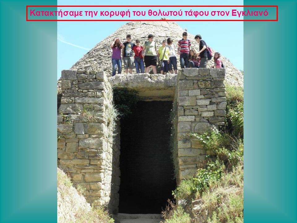 Κατακτήσαμε την κορυφή του θολωτού τάφου στον Εγκλιανό