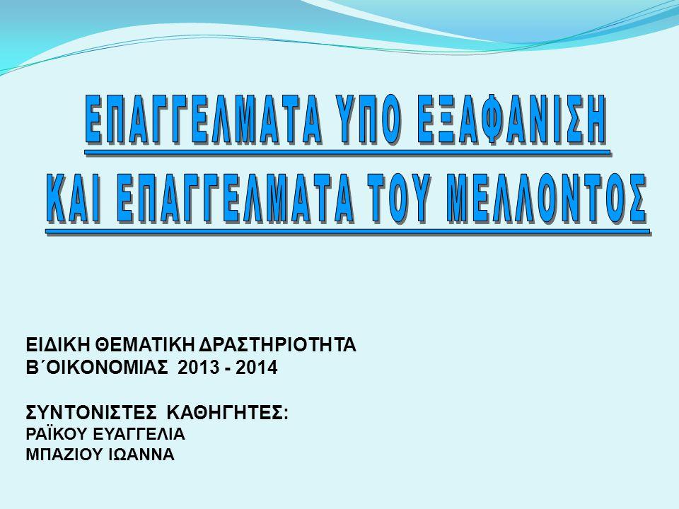 Αγγειοπλάστης Το επάγγελμα του αγγειοπλάστη το εξασκούσαν σε ορισμένες περιοχές της Ελλάδας, όπου υπήρχε κατάλληλο χώμα.