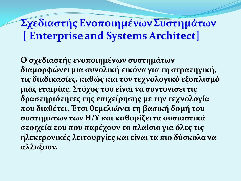 Σχεδιαστής Ενοποιημένων Συστημάτων [ Enterprise and Systems Architect] Ο σχεδιαστής ενοποιημένων συστημάτων διαμορφώνει μια συνολική εικόνα για τη στρ