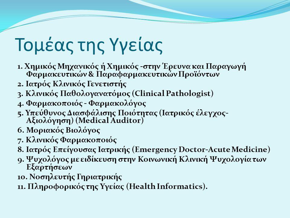 Τομέας της Υγείας 1. Χημικός Μηχανικός ή Χημικός -στην Έρευνα και Παραγωγή Φαρμακευτικών & Παραφαρμακευτικών Προϊόντων 2. Ιατρός Κλινικός Γενετιστής 3