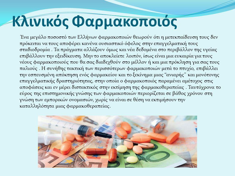 Κλινικός Φαρμακοποιός Ένα μεγάλο ποσοστό των Ελλήνων φαρμακοποιών θεωρούν ότι η μετεκπαίδευση τους δεν πρόκειται να τους αποφέρει κανένα ουσιαστικό όφ