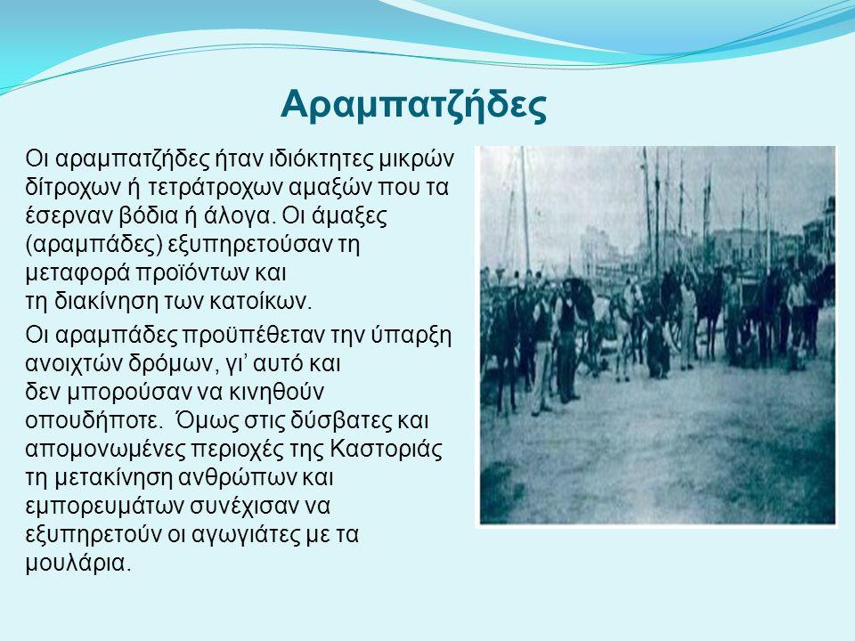 Αραμπατζήδες Οι αραμπατζήδες ήταν ιδιόκτητες μικρών δίτροχων ή τετράτροχων αμαξών που τα έσερναν βόδια ή άλογα. Οι άμαξες (αραμπάδες) εξυπηρετούσαν τη
