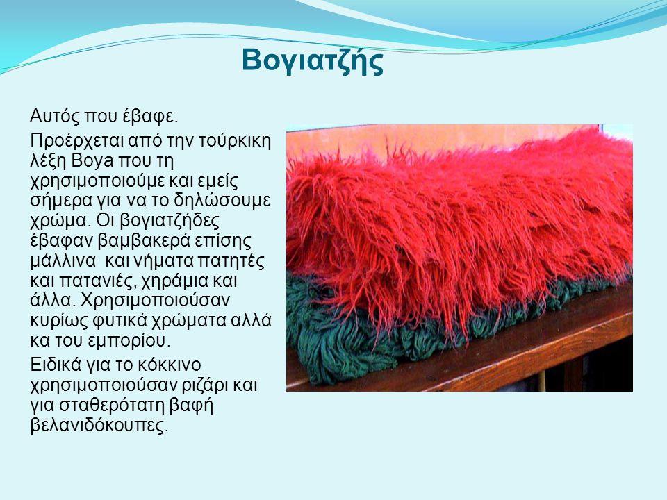 Βογιατζής Αυτός που έβαφε. Προέρχεται από την τούρκικη λέξη Boya που τη χρησιμοποιούμε και εμείς σήμερα για να το δηλώσουμε χρώμα. Οι βογιατζήδες έβαφ